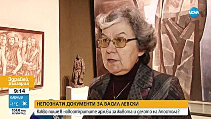 Какво пише в новооткритите архиви за живота и делото на Васил Левски?