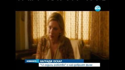 Наградите Оскар - Новините на Нова