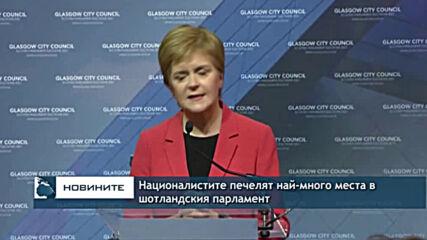 Националистите печелят най-много места в шотландския парламент