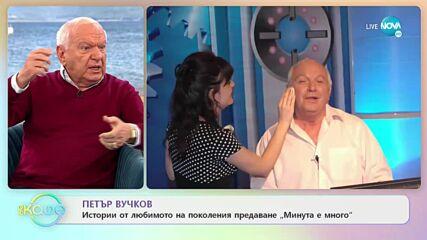На кафе с Петър Вучков (22.09.2021)
