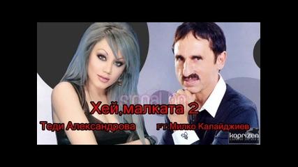 Теди Александрова и Милко Калайджиев - Хей, малката 2