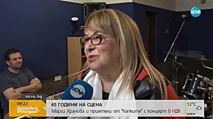 """Маргарита Хранова и """"Капките"""" с концерт в НДК"""