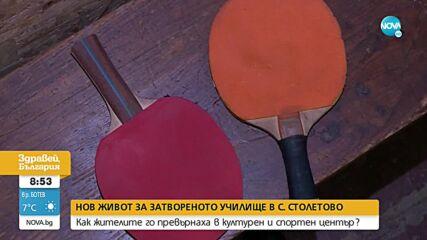 Жителите на Столетово превърнаха затворено училище в културен център