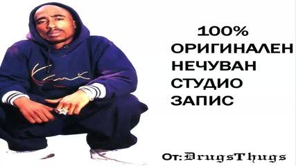 100% Оригинален студио запис на 2 P A C на песента