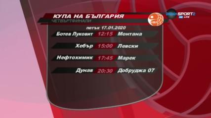 Какво да очакваме от Купата на България във волейбола?