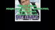 Боза Николич - Мария (субтитри)