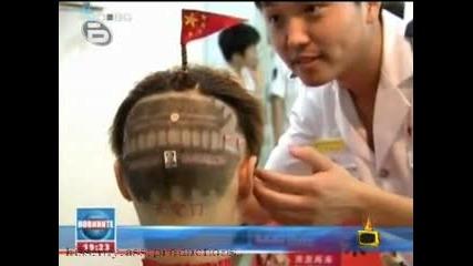 Забавни Прически В Китай - Господари На Ефира