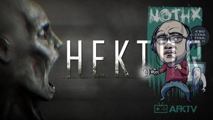 NoThx срещу HEKTOR - повече от страшна игра