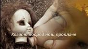 Когато някой ден почукаш... - Маргарита Петкова