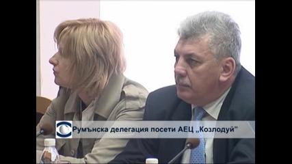 """Румънска делегация посети АЕЦ """"Козлодуй"""""""