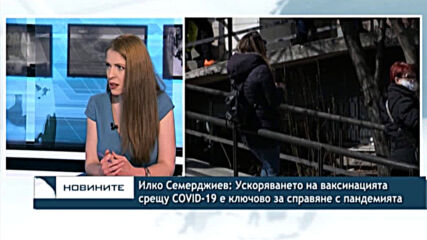 Илко Семерджиев: Ускоряването на ваксинацията срещу COVID-19 е ключово за справяне с пандемията