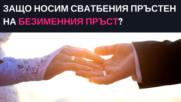 Защо носим сватбения пръстен на безименния пръст?