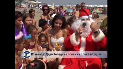 Изненада: Дядо Коледа се появи на плажа в Бургас