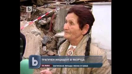 Млада жена и бебе загинаха под срутила се къща