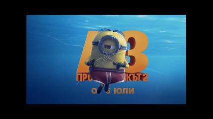 "Аз, Проклетникът 2 - клипче ""под вода"""