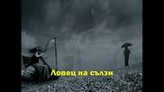 Respect - Ловец На Сълзи