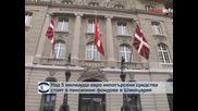 Над 5 милиарда евро непотърсени средства стоят по пенсионни фондове в Швейцария