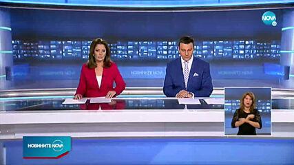 Новините на NOVA (09.08.2020 - централна емисия)