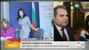 Интрига с избора на Кунева