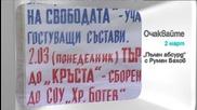 """В понеделник в """"Здравей, България"""" очаквайте"""