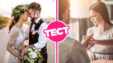 ТЕСТ: Готова ли си да се омъжиш?