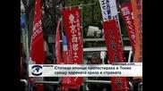 Стотици японци протестираха в Токио срещу начина на справяне с ядрената криза в страната
