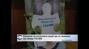 Сигнали за изчезнали деца ще се приемат на номер 116 000