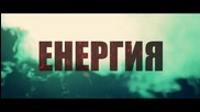 Масурски - Енергия (official teaser ) 2013