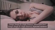 ♫ New! Junge Junge ft. Kyle Pearce - Beautiful Girl ( Oфициално видео) превод & текст