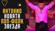 АНТОНИО - НОВАТА ПОП-ФОЛК ЗВЕЗДА