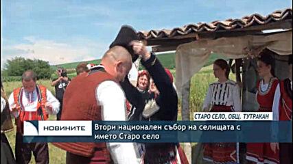 Втори национален събор на селищата с името Старо село
