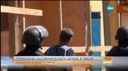 Обявиха извънредно положение в Мали