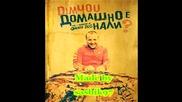 Dim4ou & Монката - Миналото мина [ Домашно е нали ? ]