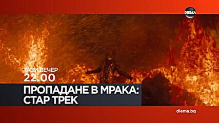 """""""Пропадане в мрака: Стар Трек"""" на 15 май, от 22.00 ч. по DIEMA"""