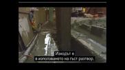 Мегаструктури - Бостънския Биг Диг - Bg subs част 2/2