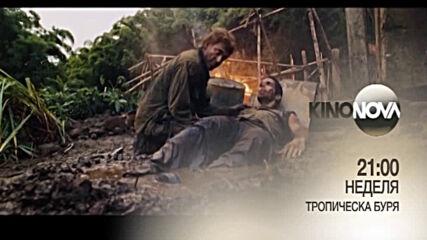 """Тропическа буря"" на 8 ноември, неделя от 21.00 ч. по KINO NOVA"
