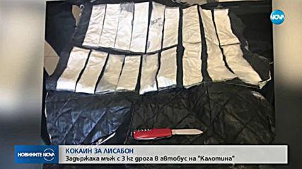 """3 килограма кокаин задържаха граничарите на """"Калотина"""""""