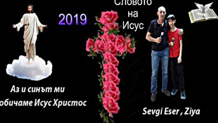 2019 Cловото на Исус Sevgi Eser