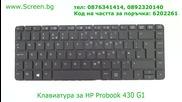 Клавиатура за Hp Probook 430 G1 от Screen.bg