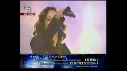 Music Idol 2 - Мюзикъл - Люси