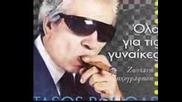 Tasos Bougas - Pare Mou Mia Pipa