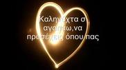 Kalhnyxta s agapaw - Natasa Theodoridou