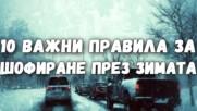 10 важни правила за шофиране през зимата
