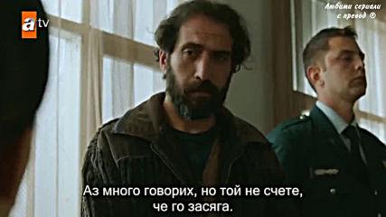 Имало едно време в Чукурова - еп.54 Бг.субтитри