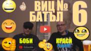 ВИЦ БАТЪЛ №6 - BOBBY VS KRASI✔
