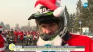 Кой получи подаръци от Дядо Коледа на мотор?