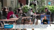 Франция и Германия променят правилата за влизане на български граждани