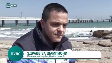 """""""Пулс"""": Здраве за шампиони с плувеца Цанко Цанков"""