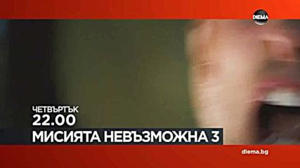"""""""Мисията невъзможна 3"""" на 19 април по DIEMA"""