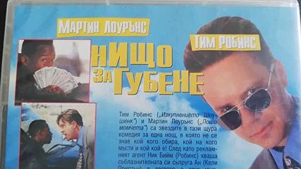 Българското Dvd издание на Нищо за губене (1997) Александра видео